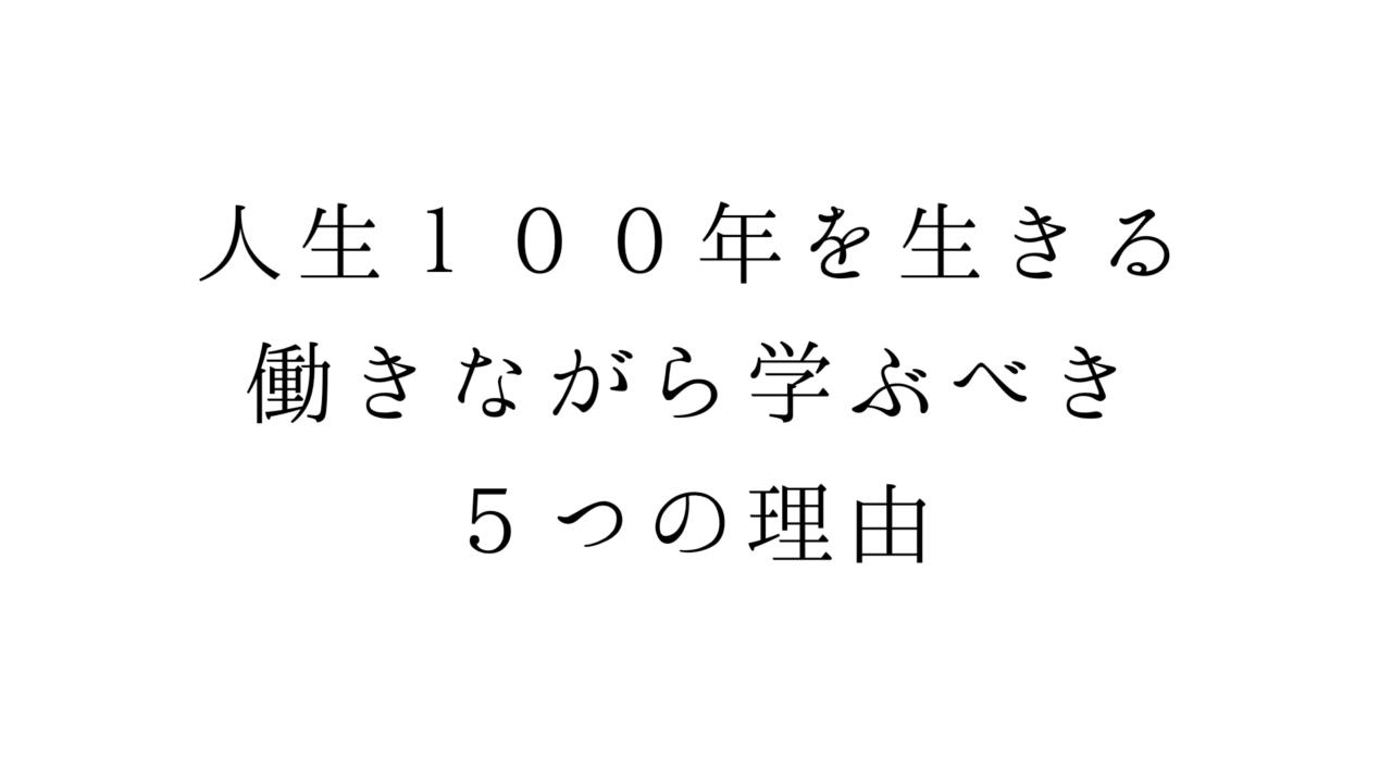 人生100年を生きる。働きながら学ぶべき5つの理由